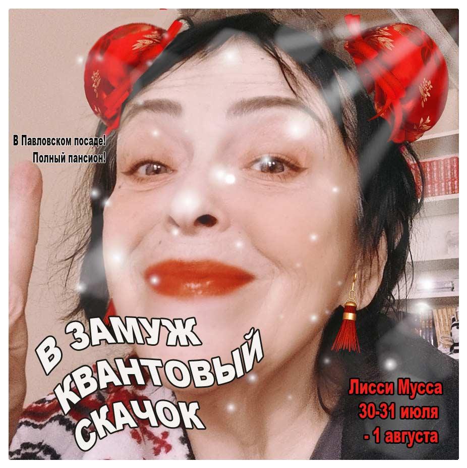 skachok1